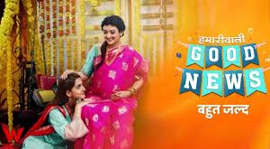 Hamari Wali Good News Zee Tv Serial Review Interesting Elements On Apne Tv